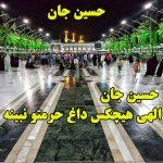عکس پروفایل یا حسین مظلوم | عکس نوشته یا اباعبدالله و سلام بر حسین شهید