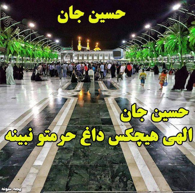 عکس نوشته یا حسین