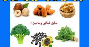 خوراکیهای حاوی ویتامین E