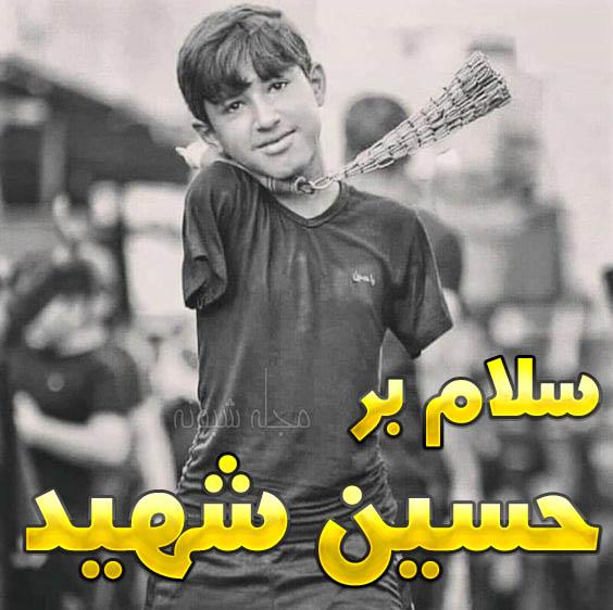 عکس پروفایل یا حسین مظلوم | عکس نوشته استوری یا اباعبدالله و سلام بر حسین شهید