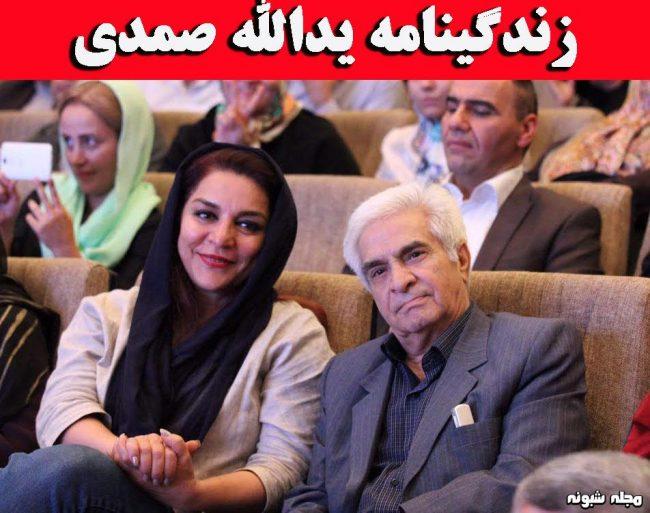 بیوگرافی یدالله صمدی و همسرش