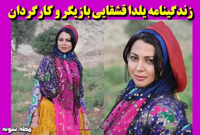 بیوگرافی یلدا قشقایی و همسرش
