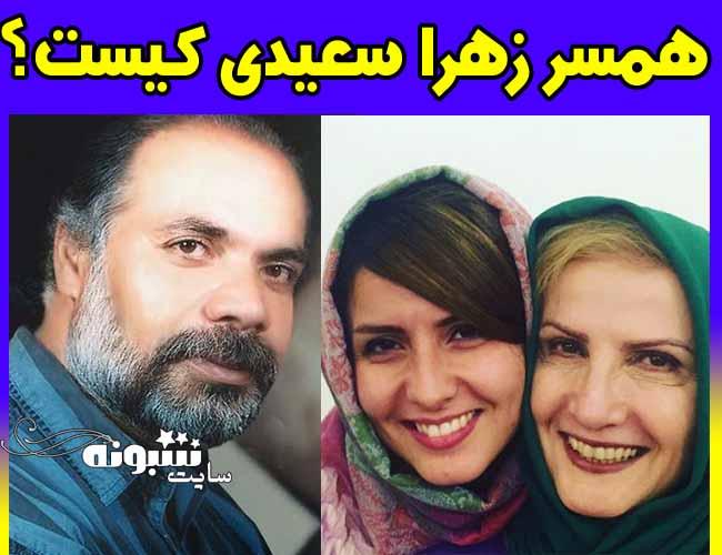بیوگرافی زهرا سعیدی بازیگر و همسرش مجید افشاریان + همسر کارگردان و شغل فرزندان