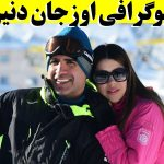 بیوگرافی اوزجان دنیز و همسرش + حواشی ازدواج و عکس همسر و پسرش