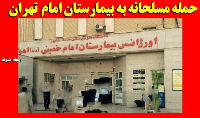 تیراندازی در بیمارستان امام تهران و فراری دادن زندانی + جزئیات و عکس