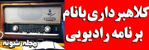 کلاهبرداری به نام برنامه رادیویی