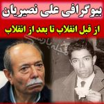 بیوگرافی علی نصیریان بازیگر و همسرش + فرزندان و عکس جوانی علي نصيريان