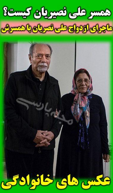بیوگرافی علي نصيريان و همسرش + فرزندان و عکس جوانی علی نصیریان