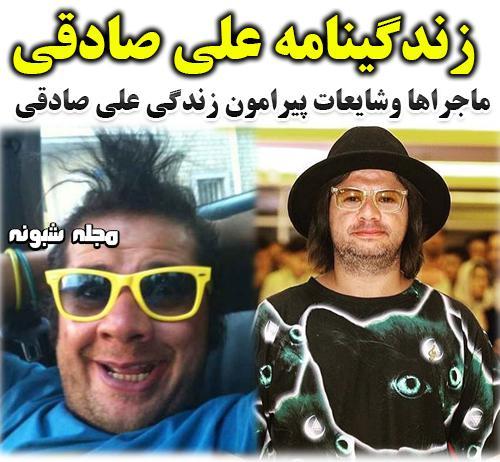 بیوگرافی علی صادقی و همسرش + عکس و ماجرای ازدواجش