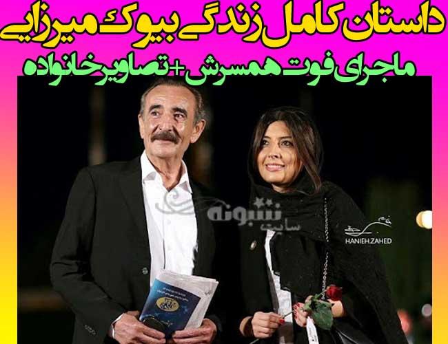 بیوگرافی بیوک میرزایی بازیگر سینما و تلویزیون و همسرش + عکس و فوت همسرش