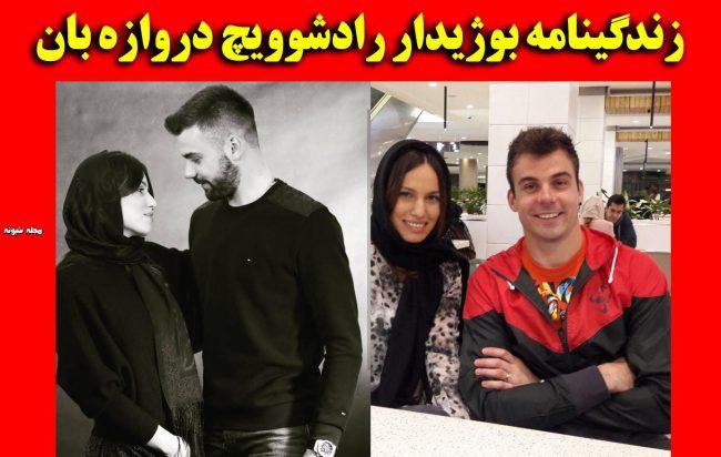 بیوگرافی بوژیدار رادوشوویچ و همسرش + عکس شخصی و علت درگیری با سایپا