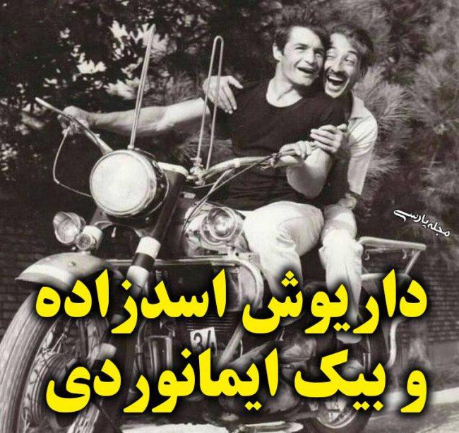 داریوش اسدزاده بازیگر و بیک ایمانوردی
