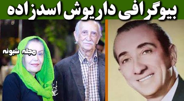 بیوگرافی داریوش اسدزاده و همسرانش طاهره خاتون میرزایی