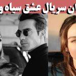 بازیگران سریال عشق سیاه و سفید +خلاصه سریال و عکس بازیگران