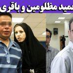اعدام وحید مظلومین و باقری درمنی + اسامی و حکم دیگر متهمان