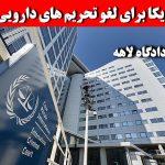 رای دادگاه لاهه به نفع ایران + لغو تحریم های دارویی و غذایی و هوایی