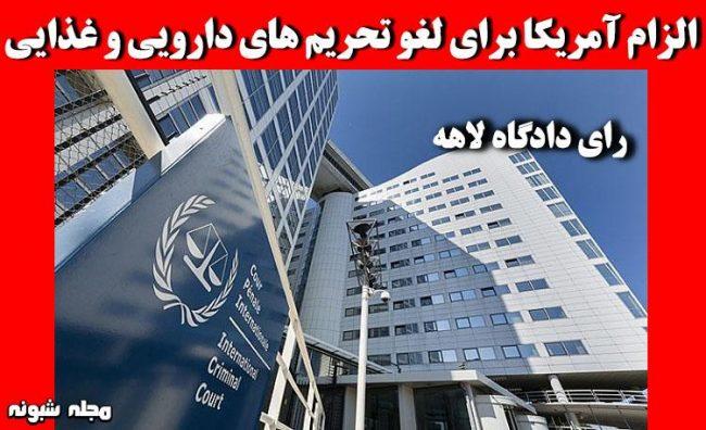 رای دادگاه لاهه به نفع ایران