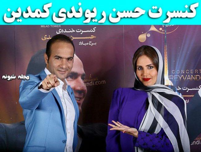 بیوگرافی حسن ریوندی کمدین و شومن و همسرش + عکس شخصی و کلیپ ها