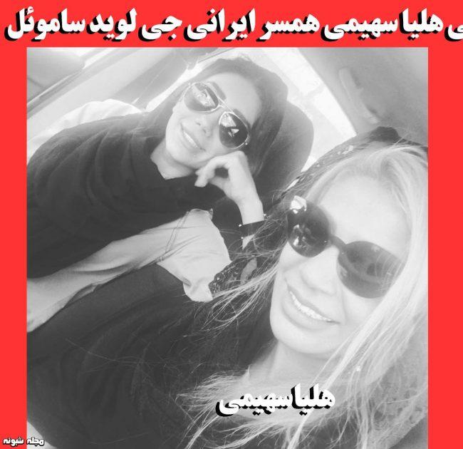 بیوگرافی هلیا سهیمی همسر دوم جی لوید ساموئل