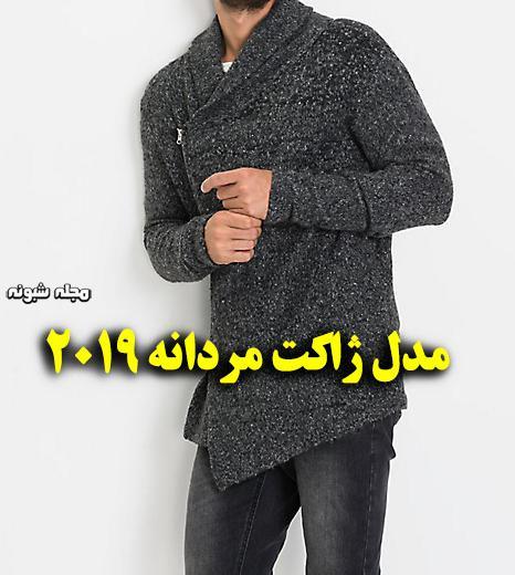 مدل بافت مردانه جدید + مدل های ژاکت و پلیور مردانه