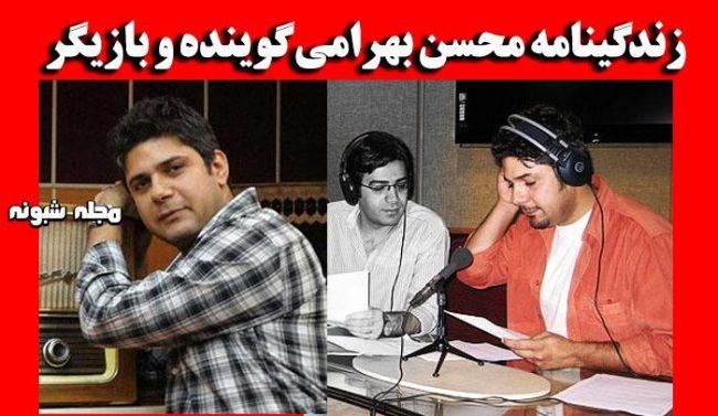 بیوگرافی محسن بهرامی و همسرش