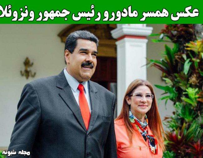 بیوگرافی نیکولاس مادورو و همسرش