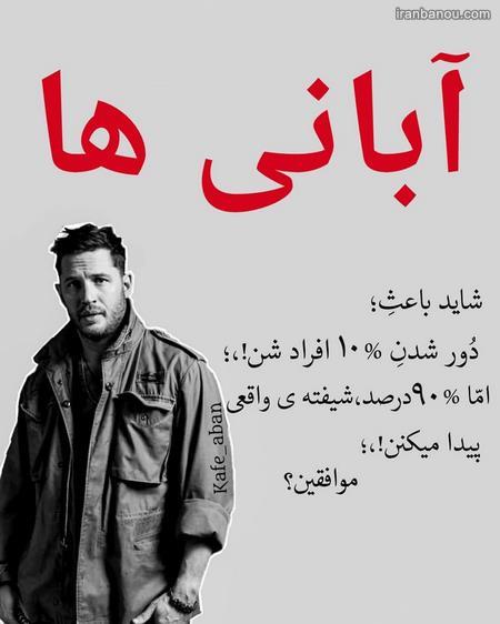 عکس پروفایل آبان ماهی ام + عکس نوشته من آبانیم و متن تبریک
