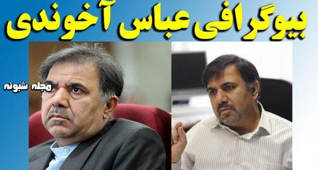 بیوگرافی عباس آخوندی و همسرش