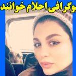 بیوگرافی احلام خواننده ایرانی +  عکس ها و حواشی اینستاگرام