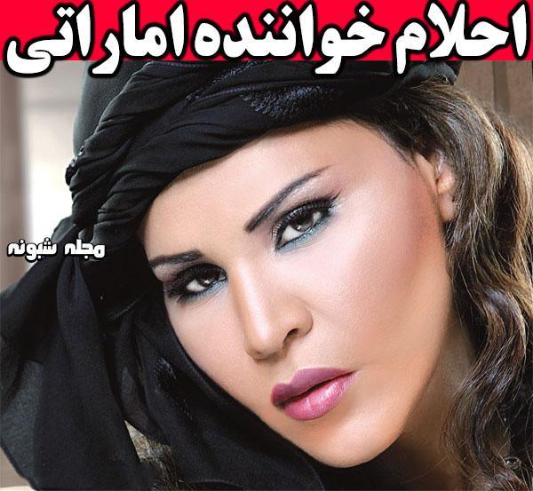 بیوگرافی احلام خواننده ایرانی