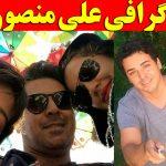 بیوگرافی علی منصوری و همسرش + همسر و فرزند بازیگر خط قرمز