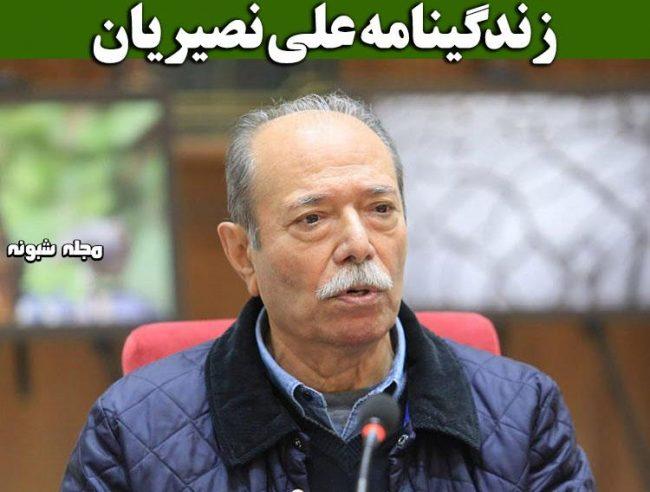 بیوگرافی علی نصیریان بازیگر