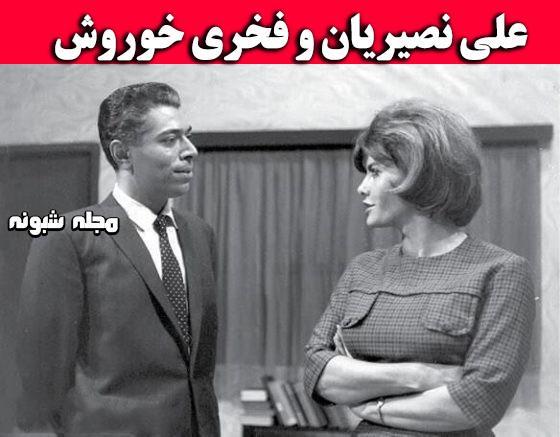 بیوگرافی علی نصیریان و همسرش