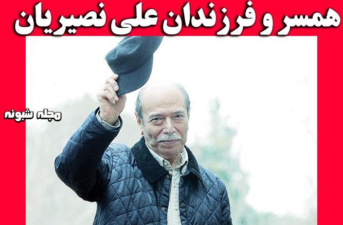 بیوگرافی علي نصيريان