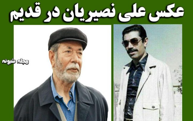 بیوگرافی علي نصيريان درگذشت