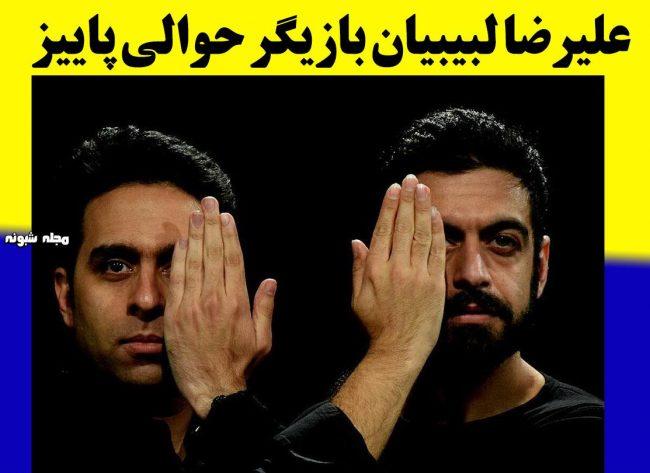 بیوگرافی علیرضا لبیبیان و همسرش + زندگی شخصی و هنری بازیگر حوالی پاییز