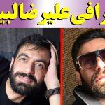 بیوگرافی علیرضا لبیبیان و همسرش + زندگی شخصی بازیگر حوالی پاییز