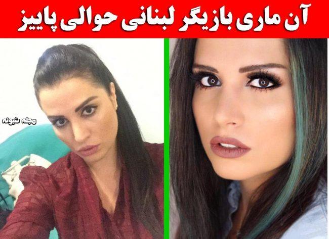 بیوگرافی آن ماری سلامه بازیگر لبنانی حوالی پاییز + عکس بی حجاب