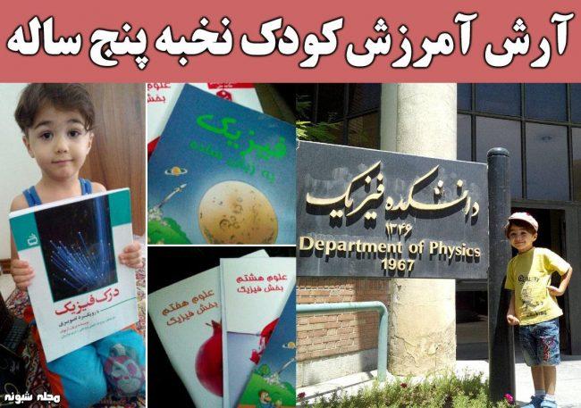 آرش آمرزش کودک نابغه ایرانی