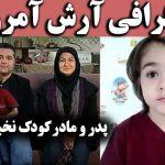 آرش آمرزش نابغه ایرانی +بیوگرافی آرش آمرزش و همه حواشی