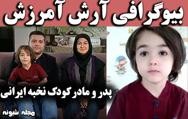آرش آمرزش نابغه ایرانی