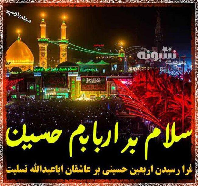 عکس پروفایل اربعین حسینی + عکس نوشته اربعین استوری
