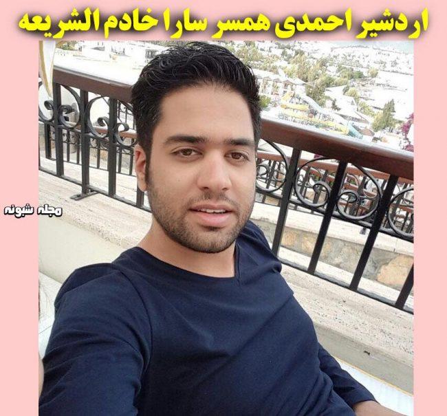 بیوگرافی اردشیر احمدی همسر سارا خادم الشریعه + عکس عروسی و شخصی