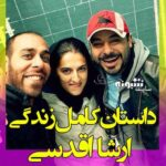 بیوگرافی ارشا اقدسی بدلکار و همسرش + کما و عکس و اینستاگرام