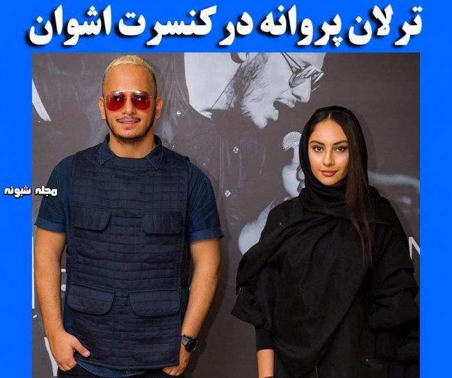عکس و بیوگرافی اشوان اشکان