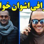 بیوگرافی اشوان خواننده  و همسرش + عکس شخصی و آهنگ ها