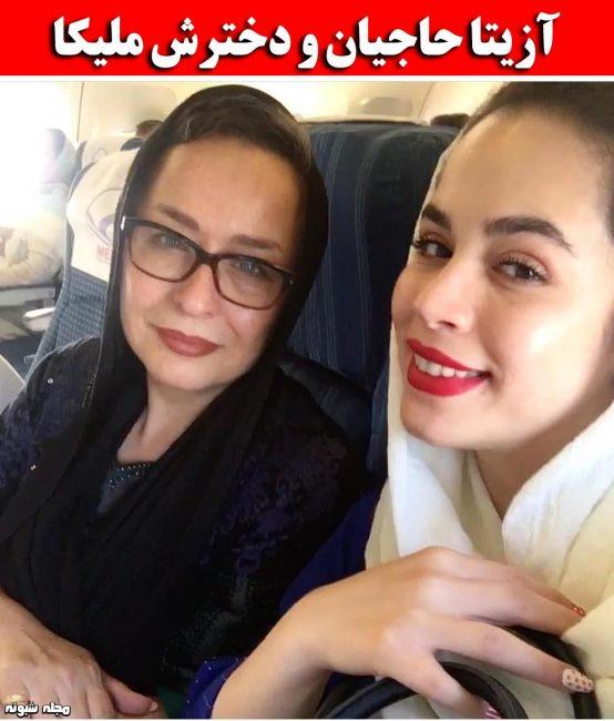 بیوگرافی آزیتا حاجیان و همسر دومش