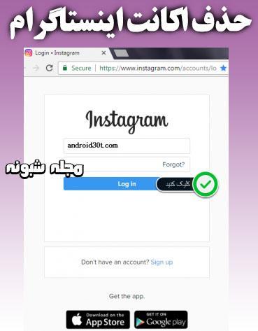نحوه پاک کردن اکانت اینستاگرام +آموزش تصویری حذف اکانت اینستاگرام