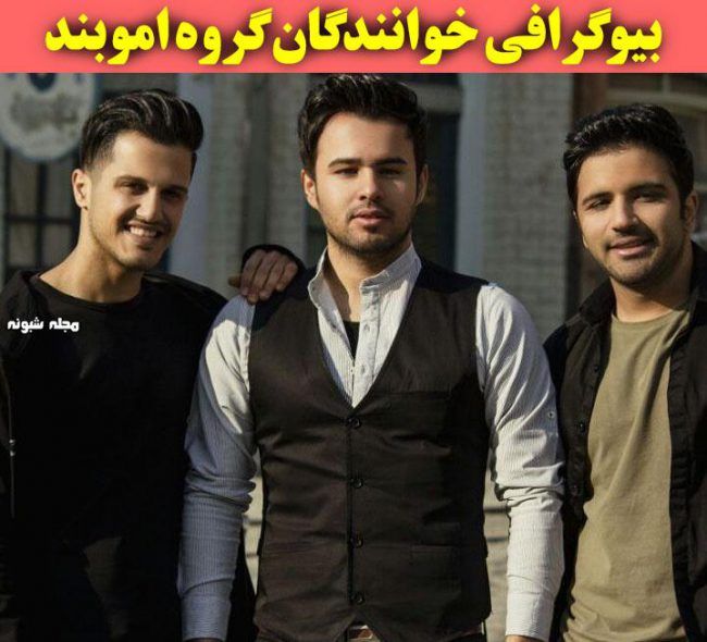 بیوگرافی خوانندگان امو بند (میثم کمالی ، افشین کامیار، سعید قنبرپور) + دانلود آهنگ