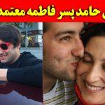 بیوگرافی فاطمه معتمدآریا و احمد حامد + عکس پسرش نریمان در آمریکا